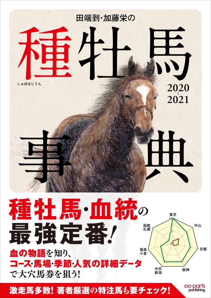 種牡馬事典 2020-2021
