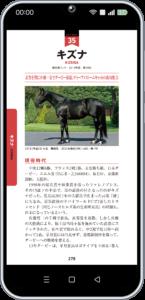 種牡馬事典 2020-2021 スマホ