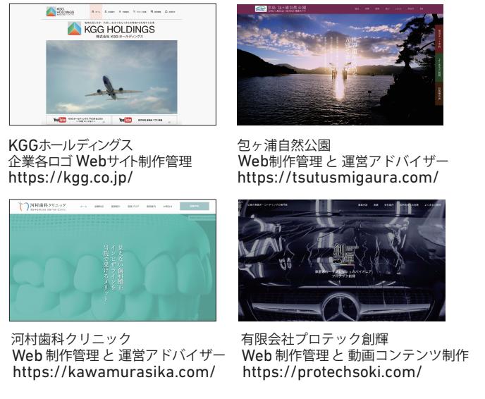 Web関連業務