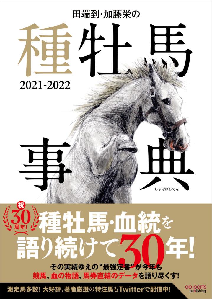 種牡馬事典2021の画像